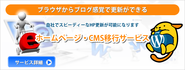 現在のホームーページをCMS化(WordPressに載せ替え)いたします!