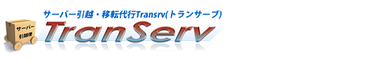 サーバー移転(移行・引越し)・ホスティング移転(移行・引越し)代行・HP移転代行サービスのTranserv(トランサーブ)